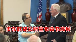 美东联成公所宣布背书 纽约州议会第22选区州参议员高顿