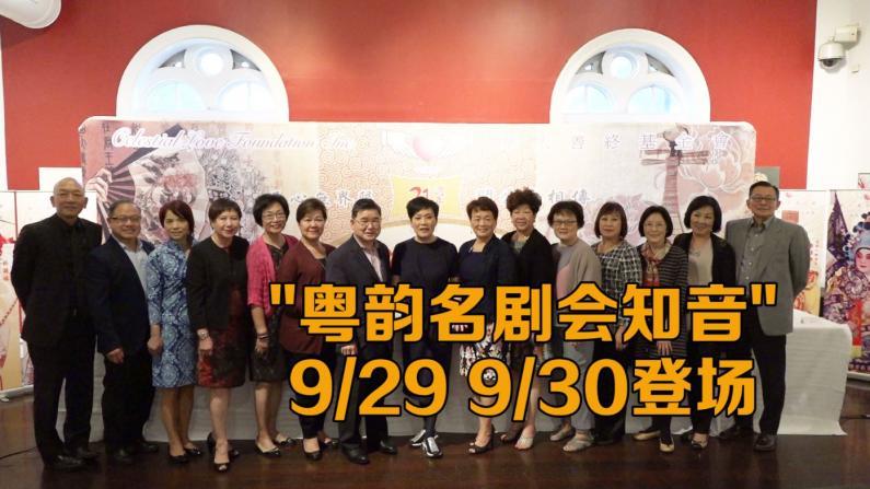 """""""粤韵名剧会知音"""" 9/29 9/30纽约法拉盛登场"""