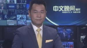 2018年09月28日中文晚间播报