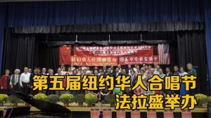 第五届纽约华人合唱节 法拉盛举办