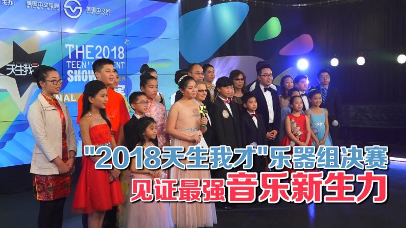 """""""2018天生我才""""乐器组决赛 见证最强音乐新生力"""