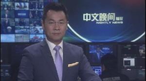 2018年09月29日中文晚间播报