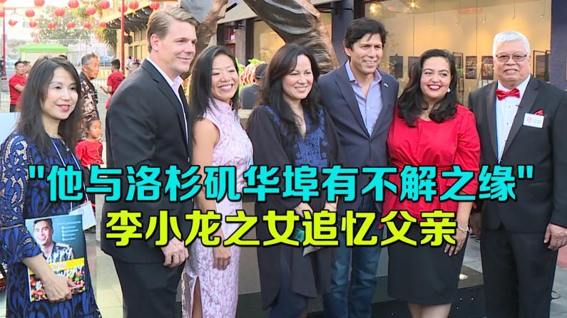 庆洛杉矶华埠80周年 李小龙铜像揭幕永立中国城
