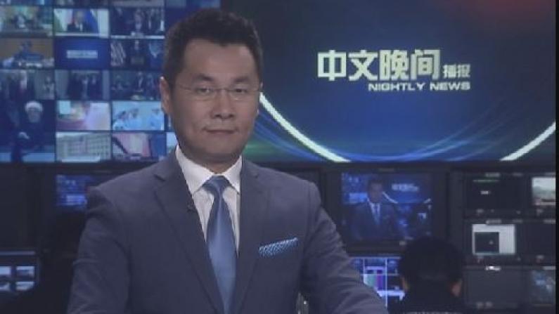 2018年09月30日中文晚间播报