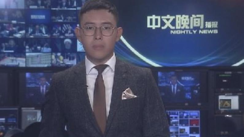 2018年10月01日中文晚间播报