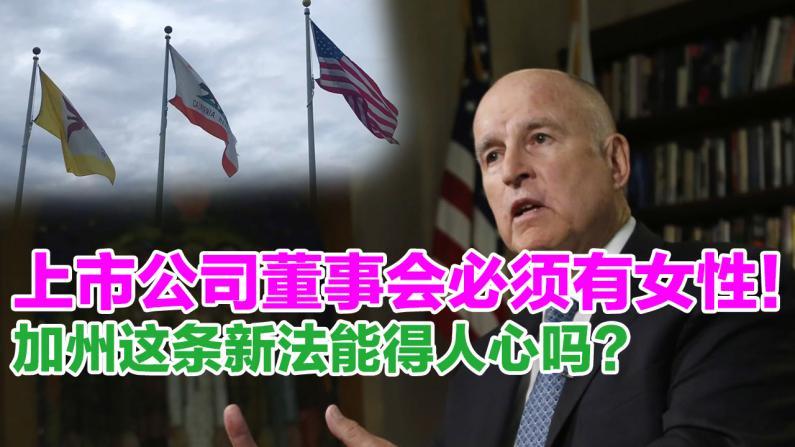 上市公司董事会必须有女性!加州这条新法能得人心吗?