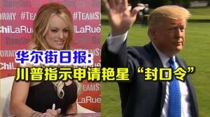 """华尔街日报:川普指示申请艳星""""封口令"""""""