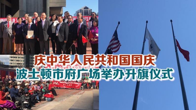 庆中华人民共和国国庆 波士顿市府广场举办升旗仪式
