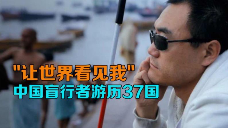 险被火车碾过 野外被狗撕咬 中国盲行者这样游历37国
