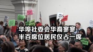 纽约华埠社委会华裔寥寥 陈家龄:华裔需提升参与度