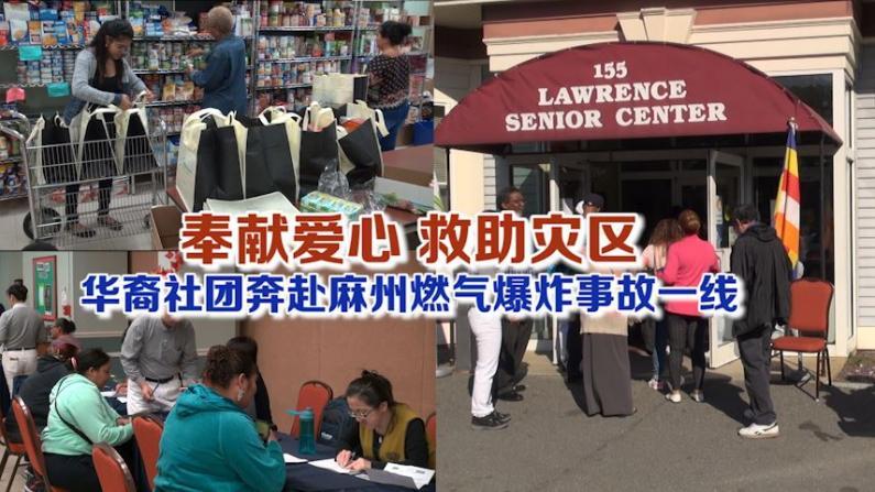 奉献爱心 救助灾区 华裔社团奔赴麻州燃气爆炸事故一线