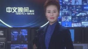 2018年10月02日中文晚间播报