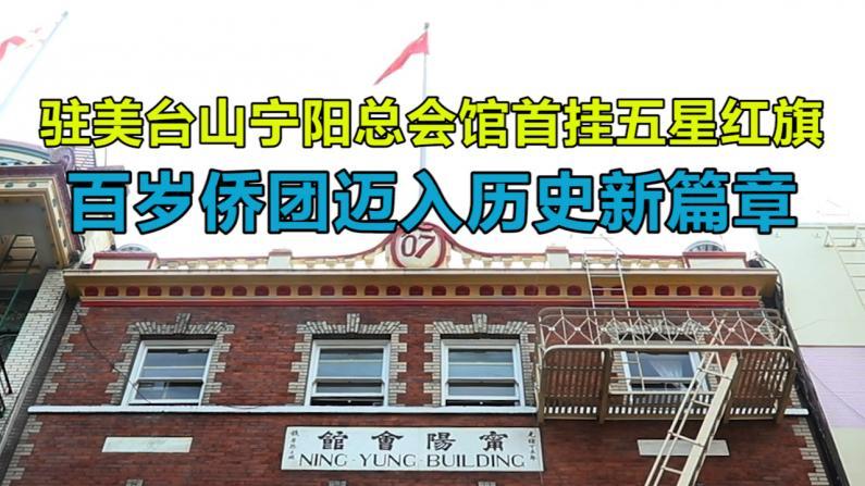 驻美台山宁阳总会馆首挂五星红旗 百岁侨团迈入历史新篇章