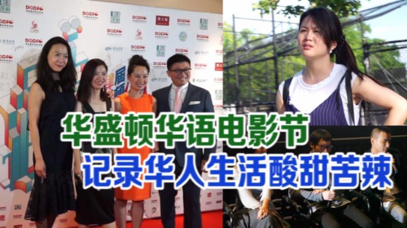 华盛顿华语电影节 记录华人生活酸甜苦辣