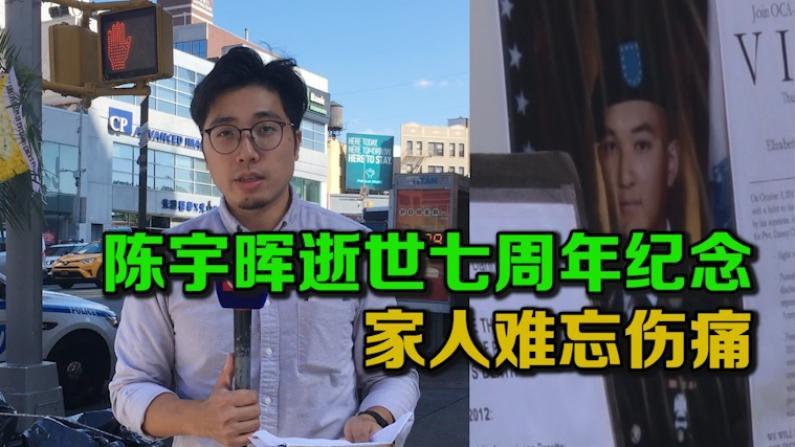 陈宇晖逝世七周年纪念  家人难忘伤痛