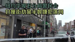 纽约华埠五分局警民会 包厘街劫案半数嫌犯落网