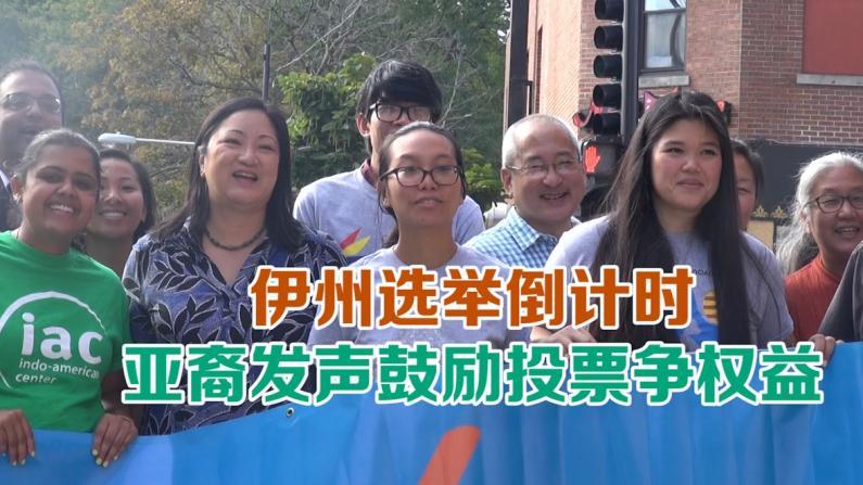 伊州选举倒计时 亚裔发声鼓励投票争权益
