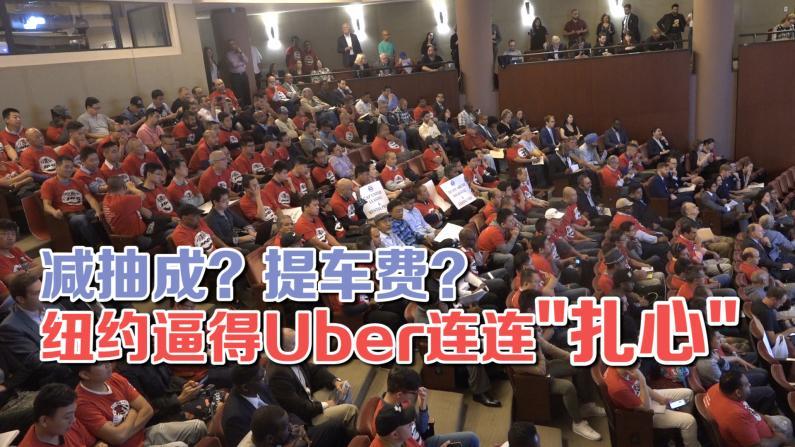 """减抽成还是提车费?纽约逼得Uber等网召车平台""""扎心""""连连"""