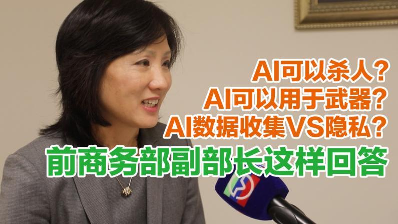美国首任华裔专利商标局局长米歇尔·李:AI的法律与道德