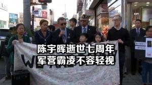 """纽约华埠悼念陈宇晖7周年忌日 呼吁民众团结""""反霸凌 反仇视"""""""