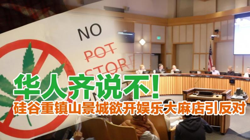 华人齐说不!硅谷重镇山景城欲开娱乐大麻店引反对