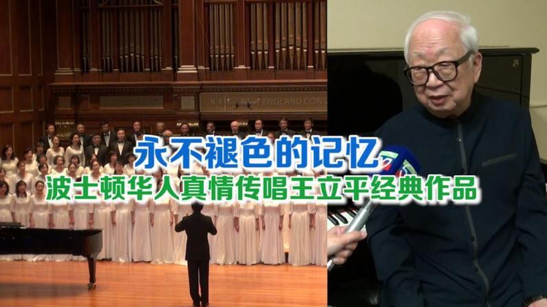 永不褪色的记忆 波士顿华人真情传唱王立平经典作品