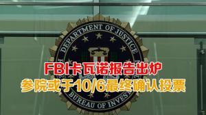 FBI卡瓦诺报告出炉 参院或于10/6最终确认投票