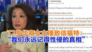 """72岁华裔女主播致信福特: """"我们永远记得性侵的真相"""""""