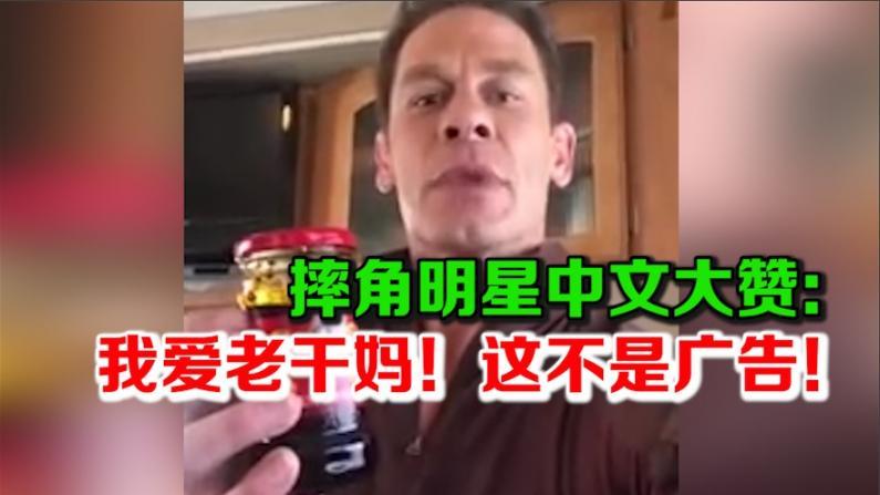 摔角明星中文大赞:我爱老干妈!这不是广告!