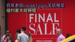 百年老店Lord&Taylor关店甩卖  纽约客大叹惋惜