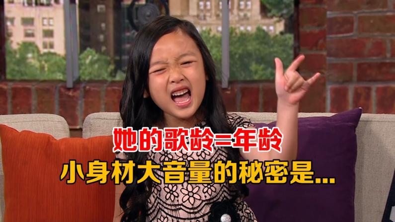 她的歌龄=年龄 小身材大音量的秘密是...