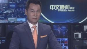 2018年10月04日中文晚间播报