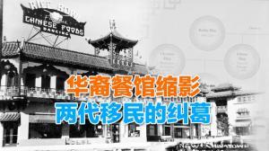 华裔餐馆缩影 两代移民的纠葛