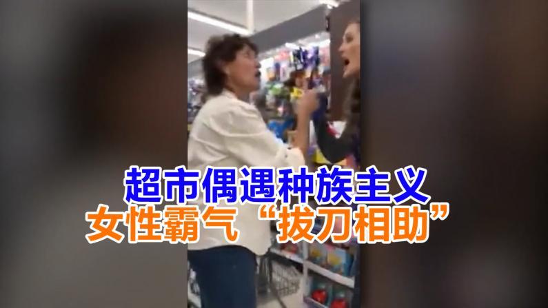 """超市偶遇种族主义 女性霸气""""拔刀相助"""""""