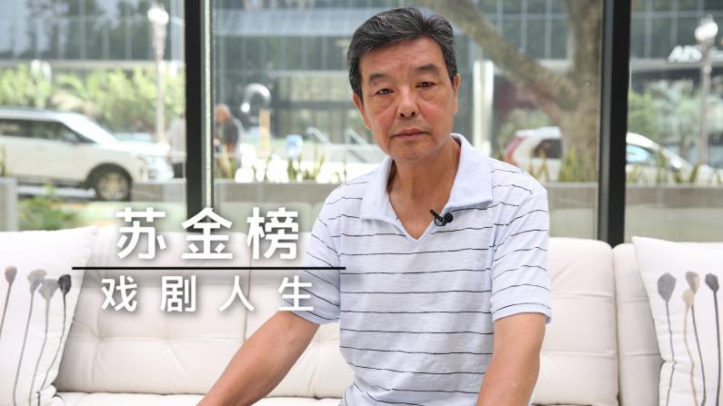 【洛城会客室】苏金榜:戏剧中的人生百味