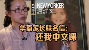 还我中文课 华裔家长的一封联名信