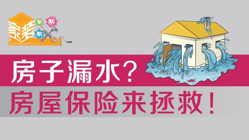 房子漏水?房屋保险来拯救!