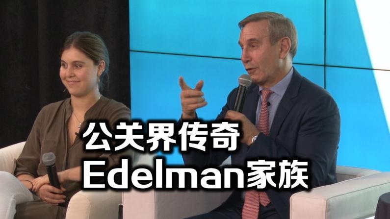 """""""对话全球商业领袖""""  公关界的强势家族企业Edelman"""