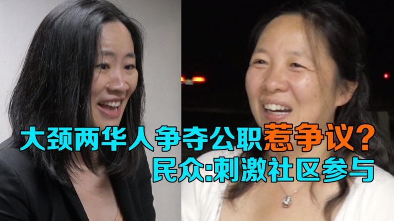 纽约长岛大颈两华人争夺公职惹争议? 民众:刺激社区参与