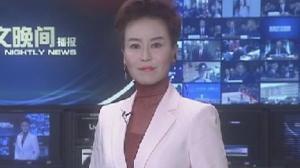 2018年10月05日中文晚间播报