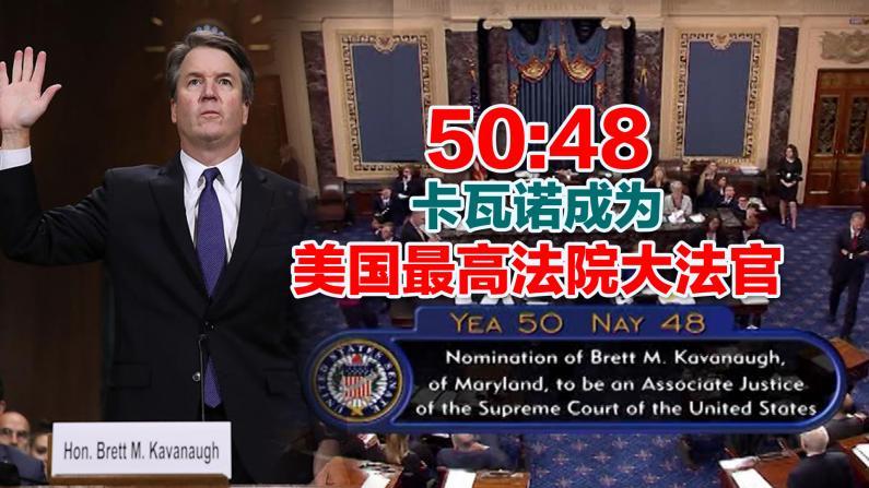 50:48 卡瓦诺成为 美国最高法院大法官