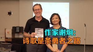 纽约华裔作家谢炯: 诗歌是条勇者之路