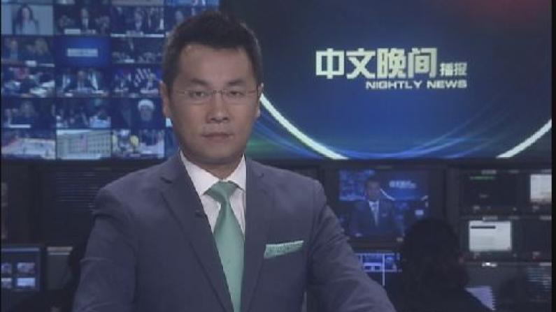 2018年10月06日中文晚间播报