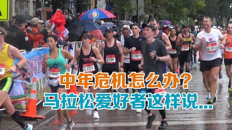 第41届芝加哥马拉松比赛落幕 1800余位华人参赛再创新高