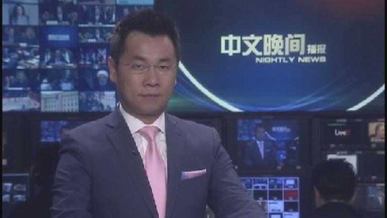 2018年10月07日中文晚间播报