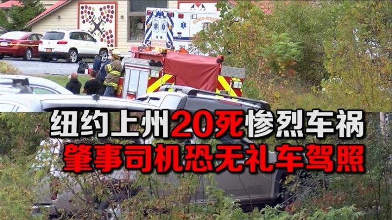 纽约上州20死惨烈车祸 肇事司机恐无礼车驾照