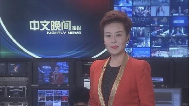 2018年10月08日中文晚间播报
