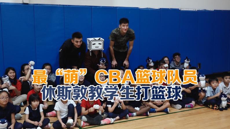 上海男篮球员走进社区 与休斯敦学生互动