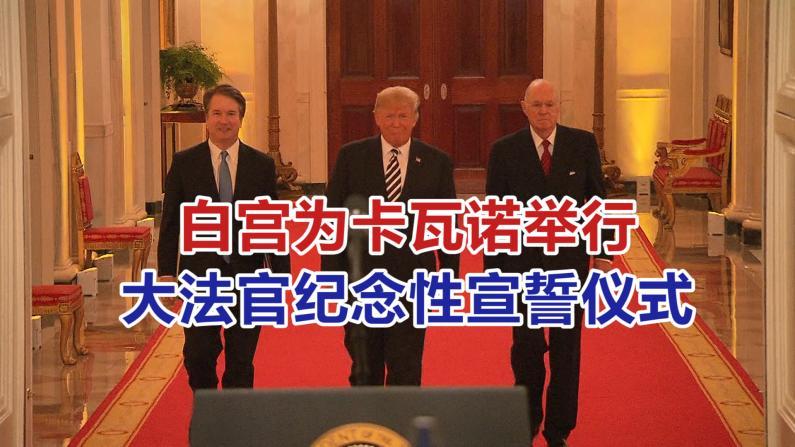 白宫为卡瓦诺举行大法官纪念性宣誓仪式
