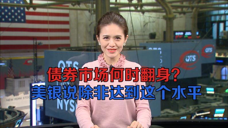 美债收益率创新高后回落 投行料特斯拉股价涨超70%